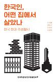 한국인, 어떤 집에서 살았나