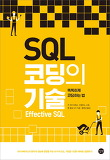 SQL 코딩의 기술