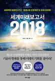 세계미래보고서 2018-세계적인 미래연구기구 밀레니엄 프로젝트의 2018 대전망