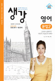 고등 영어 문법. 2(2018)