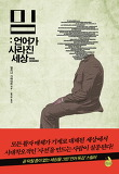 밈: 언어가 사라진 세상