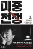 미중전쟁. 1: 풍계리 수소폭탄-김진명 장편소설