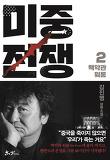 미중전쟁. 2: 백악관 워룸-김진명 장편소설