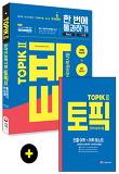 한국어능력시험 TOPIK2(토픽2) 한 번에 통과하기(2018)-중국 대만지역 번역출간 도서! | 토픽 영역별 무료 강의
