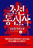 조선통신사. 2