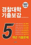 경찰대학 기출보감 5개년 기출문제(2019)