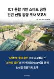 ICT 융합 기반 스마트 공원 관련 산업동향조사 보고서