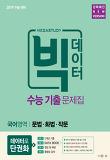 고등 국어영역 문법 화법 작문 수능 기출문제집(2019 수능대비)
