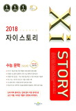 고등 수능 문학(565제)(2018)