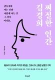 찌질한 인간 김경희