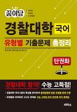 경찰대학 국어 유형별 기출문제 총정리