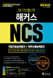 NCS 직업기초능력평가 + 직무수행능력평가 공사 공단 통합편(2018)-최신기출유형부터 실전모의고사까지 한 권으로 완벽 대비