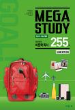 고등 국어영역 비문학독서 255제(2018)