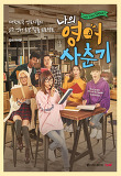 나의 영어 사춘기-대한민국 영포자들의 8주 영어 완전정복 프로젝트