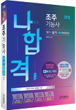 2019 나합격 조주기능사 필기+실기+무료동영상