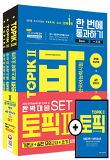 한국어능력시험 TOPIK(토픽)2 기본서+실전 모의고사+쓰기 세트(2018)