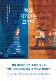 책을 지키려는 고양이-나쓰카와 소스케 장편소설