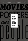 영화, 포스터 그리고 사람들