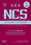 NCS 직업기초능력평가+직무수행능력평가(2018)