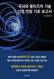 국내외 플라즈마 기술 산업 전망 기초 보고서