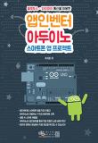 앱인벤터+아두이노 스마트폰 앱 프로젝트
