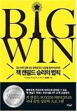 Big Win(빅 윈) 잭 캔필드 승리의 법칙