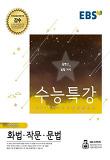 고등 국어영역 화법 작문 문법(2019 수능)-2019학년도 수능 연계 교재