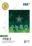고등 수학영역 미적분2(2019 수능)