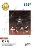 고등 한국사영역 한국사(2018)