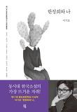 황순원문학상 수상작품집(2017): 한정희와 나