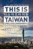 디스 이즈 타이완(This is Taiwan)(2018-2019)