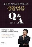 부동산형사소송변호사의 생활법률Q&A