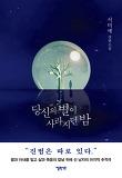 당신의 별이 사라지던 밤-서미애 장편소설
