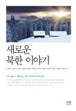 새로운 북한 이야기