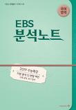 고등 국어영역(2019 수능대비)