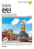 인조이 런던(2018 최신개정판)