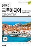 인조이 크로아티아(2018)