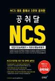 NCS 직업기초능력평가+직무수행능력평가-NCS 단기합격을 위한 가장 완벽한 솔루션