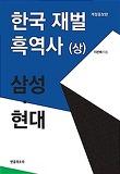 한국 재벌 흑역사(상): 삼성 현대