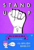 Stand Up: 초급과 고급 과정의 실전 페미니즘
