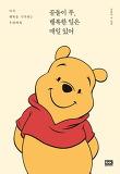 곰돌이 푸, 행복한 일은 매일 있어-아직 행복을 기다리는 우리에게
