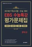 고등 문학(상) 평가문제집(2018)