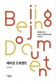 베이징 도큐멘트