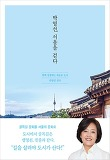 박영선, 서울을 걷다