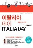 이탈리아 데이(2018년 최신개정판)(테라`s데이 시리즈 1)