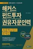 펀드투자권유자문인력 최종핵심정리문제집(2018)