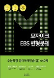 고등 영어독해연습(상) 440제 수능특강(2018)