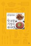 맛 보장 가정식 레시피. 3