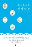 보노보노의 인생상담(20만부 판매기념 특별판)-보노보노에게 배우는 인생의 단순한 해답들
