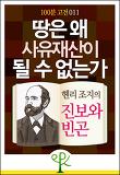 땅은 왜 사유재산이 될 수 없는가 : 헨리 조지의 《진보와 빈곤》 - 100분 고전 011